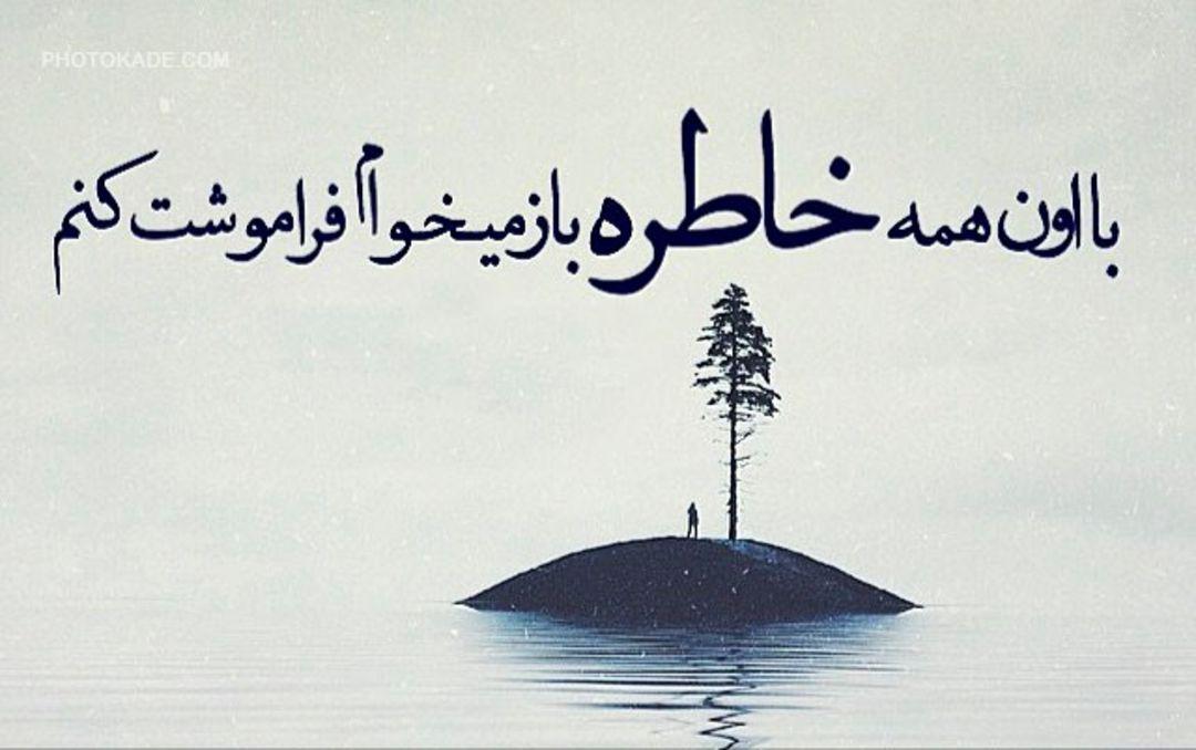 متن کوتاه وزيبا برای خالکوبی PhotoGrid post by akbarnadaf100