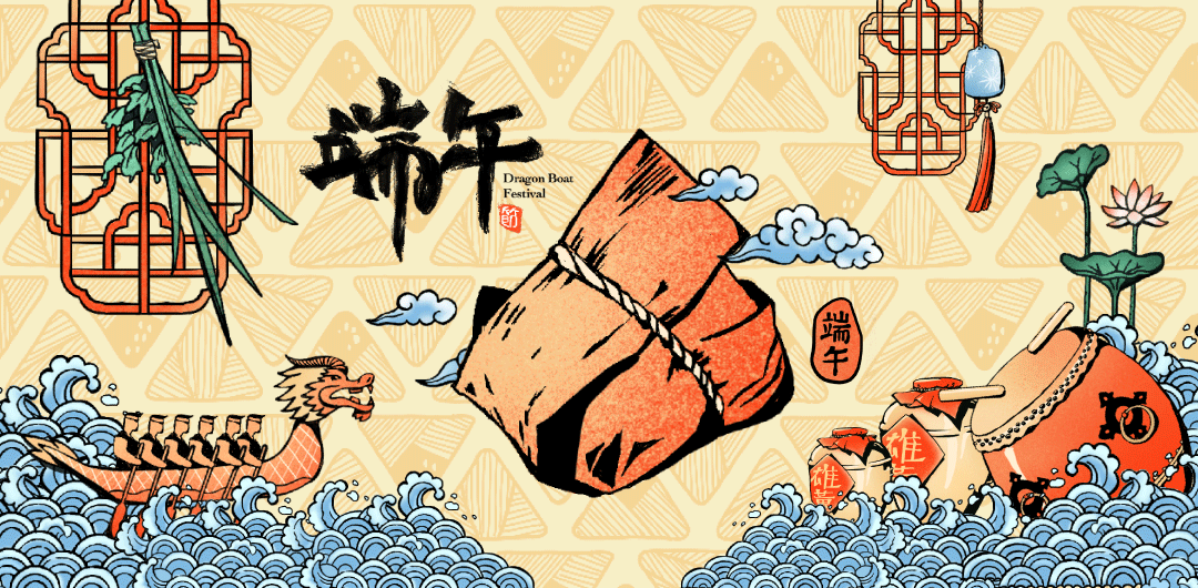 sticker: Dragon Boat Festival image